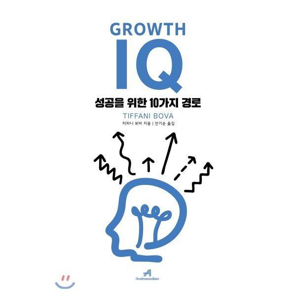 Growth IQ 그로스 아이큐 : 성공을 위한 10가지 경로  티파니 보바