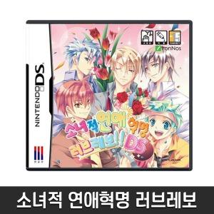 NDSL 소녀적 연애혁명 러브레보DS/3DS 호환/한글판