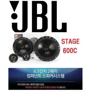 JBL stage 600c  6.5인치 2웨이 컴퍼넌트 스피커 셋트