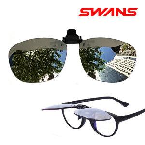 일본 SWANS 클립온 편광선글라스 방탄렌즈 골프용품