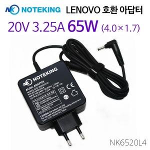 레노버 아이디어패드 S340-14API 노트북어댑터 충전기