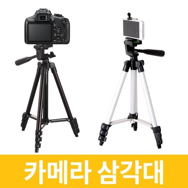 카메라 스마트폰 삼각대+U클립 / 미러리스 디카 DSLR