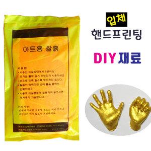 입체로마니 식물성 점토/ 찰흙 핸드프린팅 손발도장