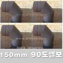 스텐연통 150흑관1M /동원벽난로/화목난로연통/연통