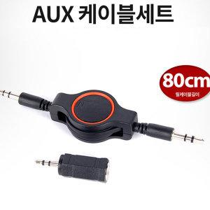 퍼즐 AUX 케이블세트 PT-0417/커넥터/핸즈프리/옥스선