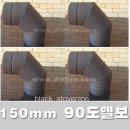 150 mm 흑관 90도엘보 /동원벽난로/스텐연통/연통