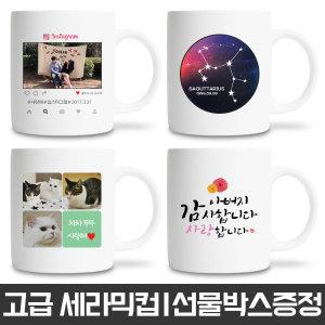 머그컵 주문제작 포토 커플 이니셜 답례품 생일선물