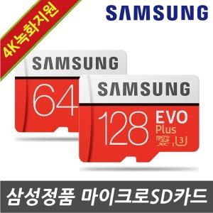 갤럭시M20 (SM-M205N) 전용 64G 128G SD메모리카드