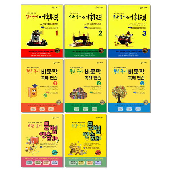 숨마주니어 중학 국어 비문학 독해 연습 / 어휘력 / 문법 연습 1 2 3 기본 심화 책