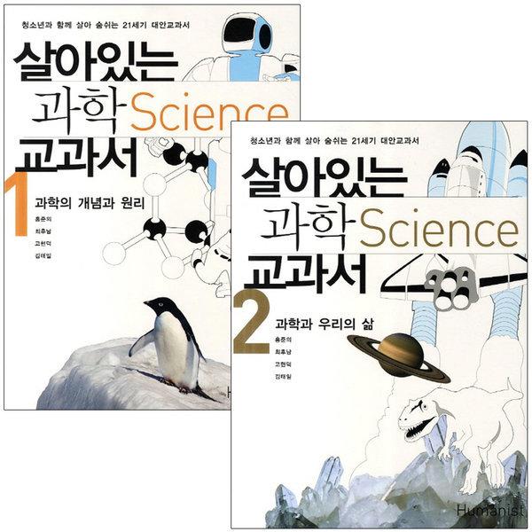 살아있는 과학교과서 1.2 권 세트 / 휴대폰거치대 증정