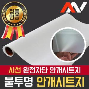 창문유리 시선차단 안개시트지 불투명 암막 썬팅 필름