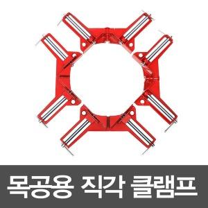 목공클램프 바이스 직각클램프 90도코너클램프