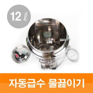 우성금속 자동 수도 급수기 전기 물끓이기 12호 12L