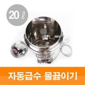 우성금속 자동 수도 급수기 전기 물끓이기 20호 20L