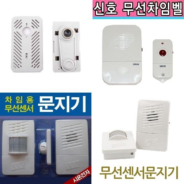 차임벨 무선 센서 경보 방문객 알림 출입문용 현관문