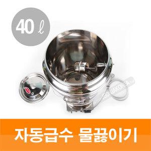 우성금속 자동 수도 급수기 전기 물끓이기 40호 40L