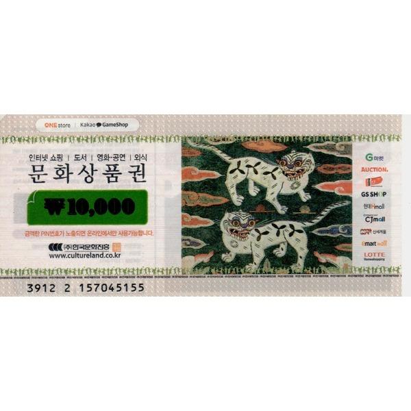 컬쳐랜드/해피머니 10만원(실물배송/핀번호전송)