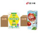바나나맛우유키즈120ml+빅썬사과240ml 1+1박스(총48개)