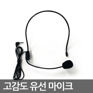NEKO 유선 핸즈프리마이크 NK-UA400 NK-BA300용마이크