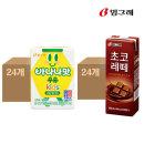바나나맛우유키즈120ml+초코레떼235ml 1+1박스(총48개)