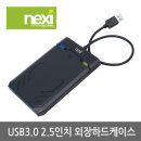NX-Y3036 외장하드케이스 USB3.0 2.5인치 HDD NX835