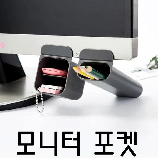 모니터포켓/부착식펜꽂이/연필꽂이/책상정리/소품수납