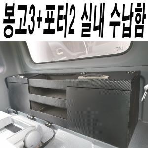 봉고3/포터2/실내/수납함/정리함/공구함/용품/