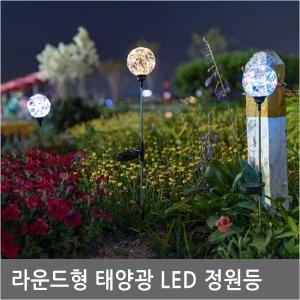 SS959 경관좋은곳 야간 분위기 태양광 조경등 조명등