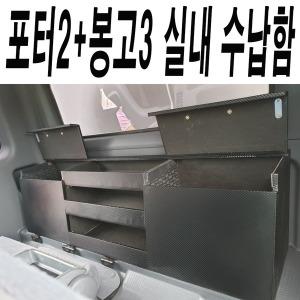 포터2/봉고3/실내/공구함/수납함/시트뒷공간정리함/