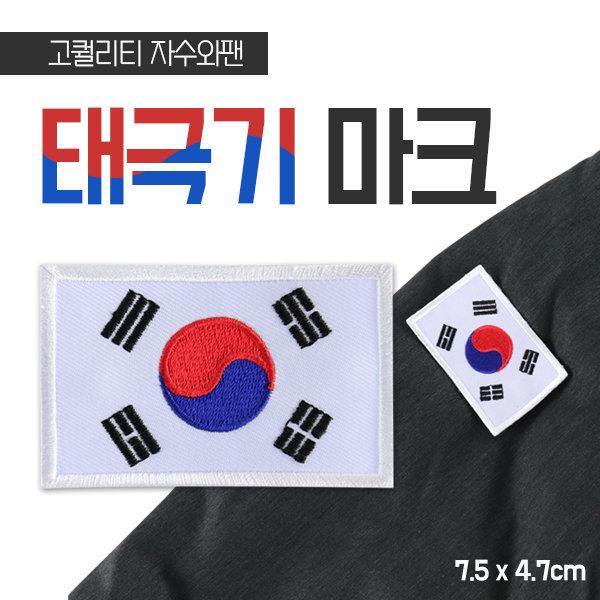태극기 마크 명찰 자수 패치 와팬 군대 단체 유니폼