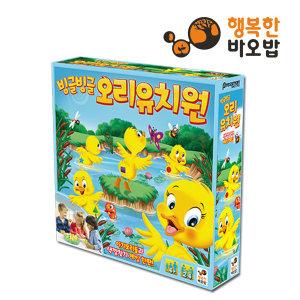 빙글빙글 오리유치원 (보드게임/파티게임/순발력게임)