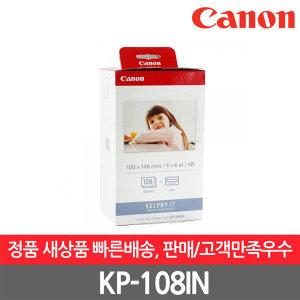 포토프린터 셀피 캐논 KP-108IN CP1300전용 인화지