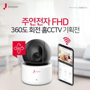 주연테크 FHD 360도 회전 IP 홈CCTV 가정용감시카메라