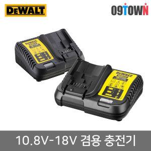 디월트 충전기 선택형 DCB112 DCB115 10.8V-18V호환