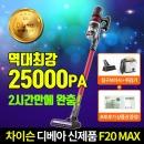 차이슨 무선청소기 F20 MAX 예약판매 특별사은품 증정