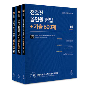 전효진 올인원 헌법 + 기출600제(전3권) (2020)  연승   전효진