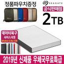 외장하드 2TB 실버 New Backup Plus +정품+파우치증정+