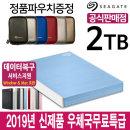 외장하드 2TB 블루 New Backup Plus +정품+파우치증정+