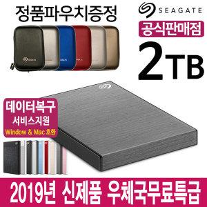외장하드 2TB 스페이스그레이 New Backup Plus +정품+