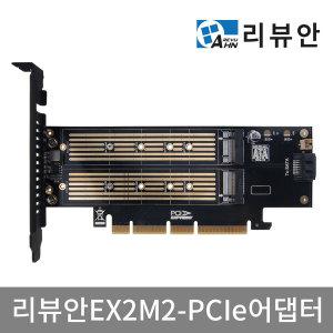 EX2M2 NVMe M.2 SSD용 PCIe 어댑터