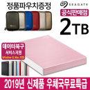 외장하드 2TB 로즈골드 New Backup Plus +파우치증정+