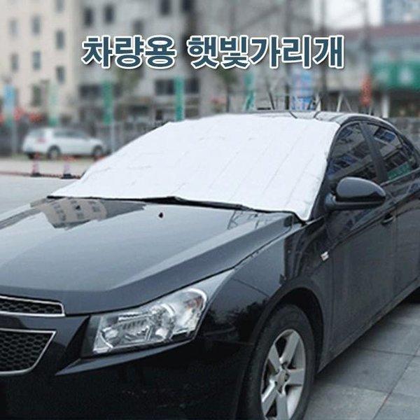 자동차 햇빛가리개 앞유리 암막 자석