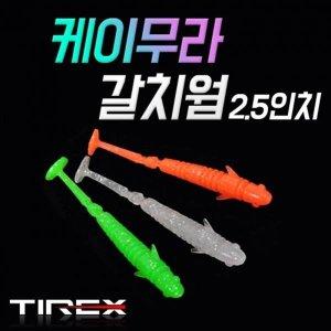 앵글러-티렉스 케이무라 갈치웜 2.5인치/갈치 소프트