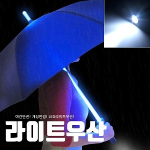 야간 안전 시인성 확보 LED 랜턴 램프 겸용 우산 블루