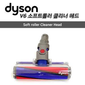 다이슨 정품 V6 무선청소기 소프트롤러 클리너 헤드