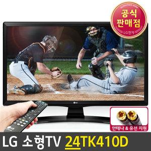 LG TV 24TK410D/24인치 소형 LED TV 유선방송 지원