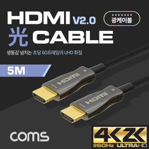 장거리 HDMI V2.0 광 케이블 5M/UHD 4K2K 60Hz HDR
