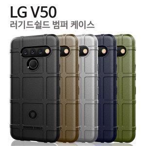 LG V50 러기드쉴드 범퍼 케이스 브라운