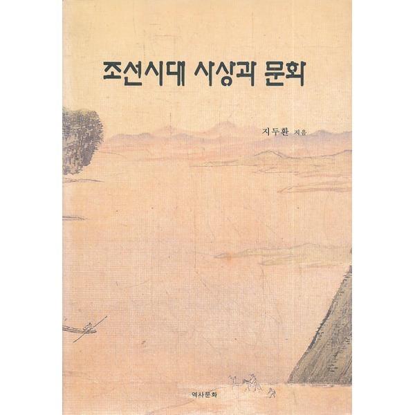 역사문화 조선시대 사상과 문화