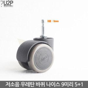 저소음우레탄의자바퀴 나이스9mm 미리 부품 부속 교환